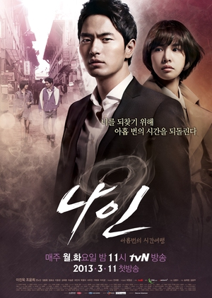 image of drama Nine: Nine Time Travels (2013) [KDRAMA]